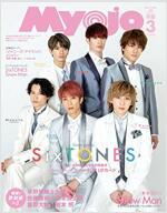 ちっこいMyoJo(ミョ-ジョ-) 2020年 03 月號 [雜誌]: MyoJo(ミョ-ジョ-) 增刊