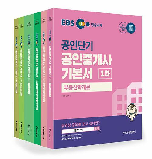 [세트] 2020 EBS 공인중개사 기본서 1차.2차 세트 - 전6권