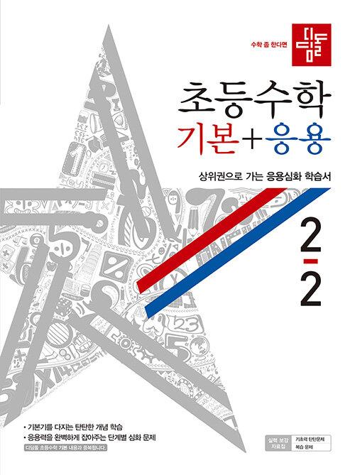 디딤돌 초등 수학 기본 + 응용 2-2 (2020년)