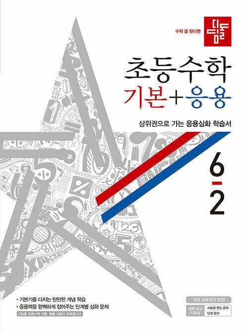 디딤돌 초등 수학 기본 + 응용 6-2 (2020년)
