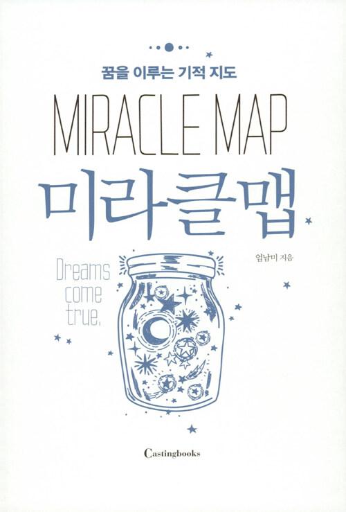 미라클 맵 : 꿈을 이루는 기적 지도
