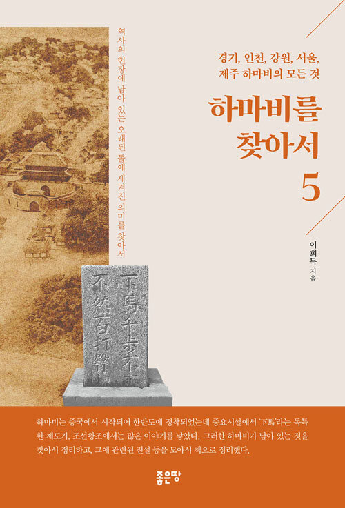 하마비를 찾아서 : 역사의 현장에 남아 있는 오래된 돌에 새겨진 의미를 찾아서