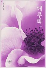 [합본] 애루화 (전2권/완결)