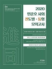 2020 민준호 사회 진도별.동형 모의고사