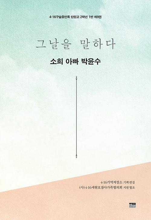그날을 말하다 : 소희 아빠 박윤수