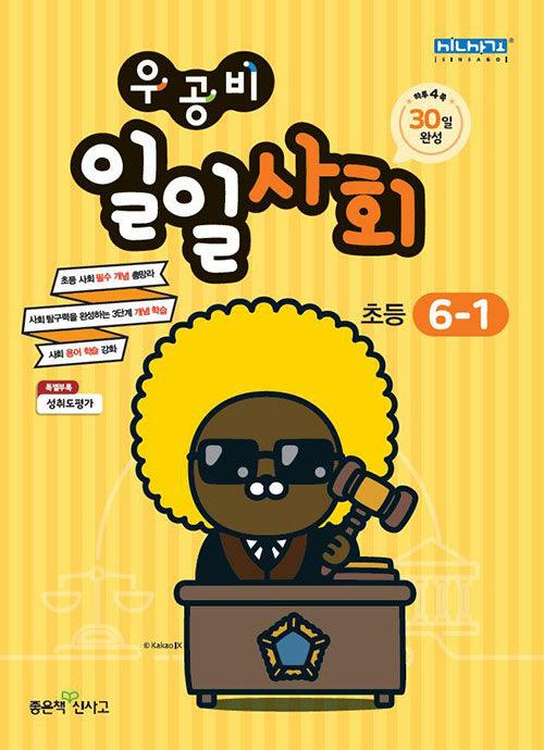 우공비 일일사회 6-1