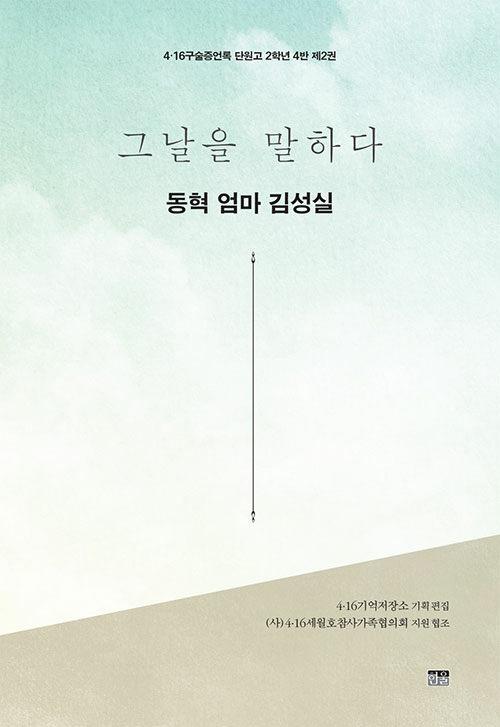 그날을 말하다 : 동혁 엄마 김성실
