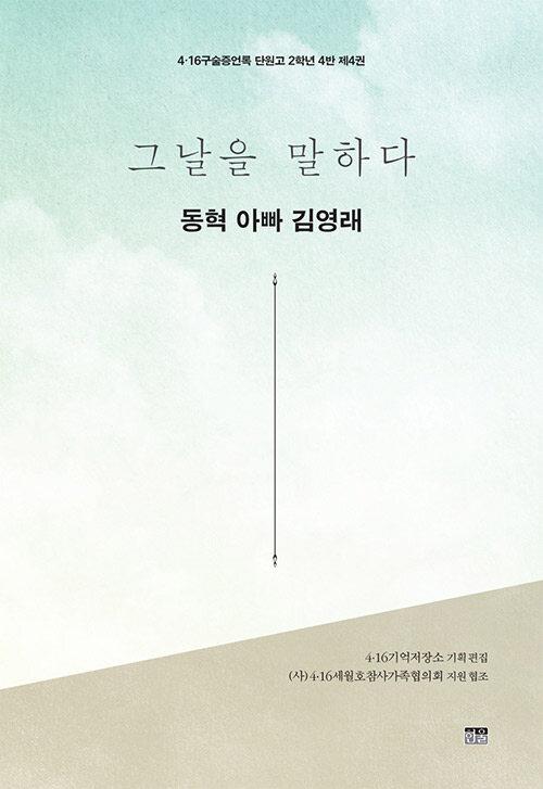 그날을 말하다 : 동혁 아빠 김영래