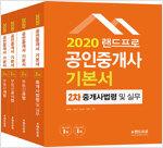 2020 랜드프로 공인중개사 기본서 2차 세트 - 전4권