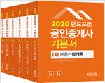 2020 랜드프로 공인중개사 기본서 1, 2차 세트 - 전6권