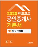 2020 랜드프로 공인중개사 기본서 2차 부동산세법