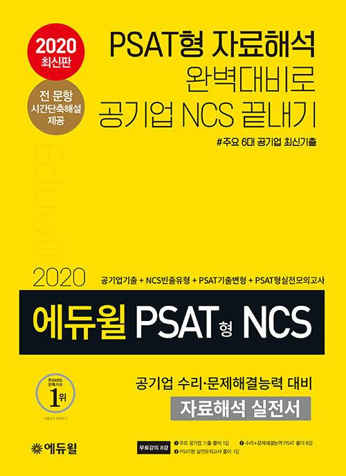 2020 에듀윌 PSAT형 NCS 공기업 수리.문제해결능력 대비 자료해석 실전서