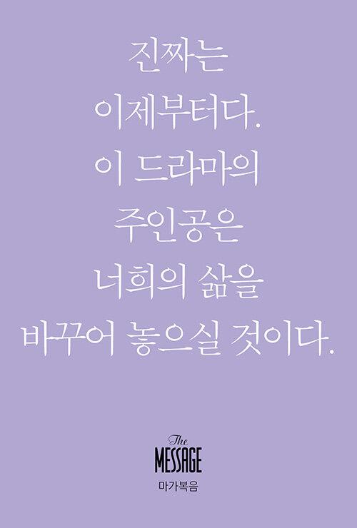 메시지 마가복음 (미니북)