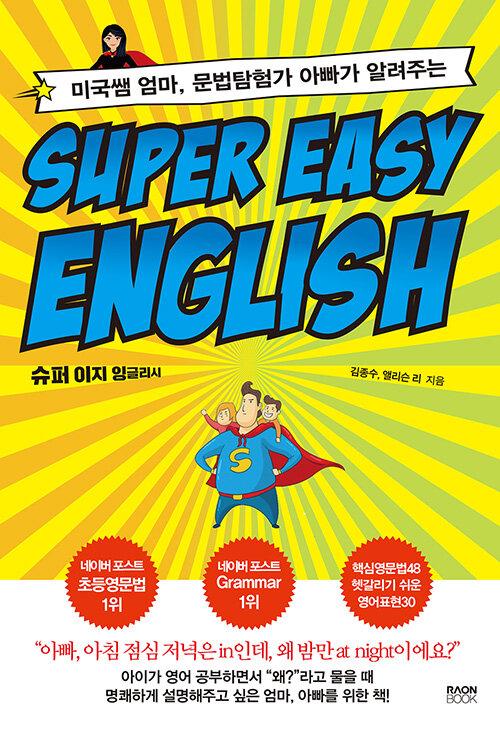Super Easy English