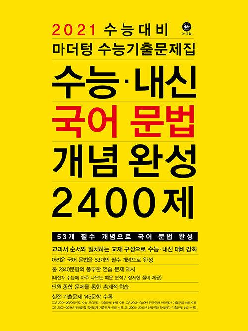 2021 수능대비 마더텅 수능기출문제집 수능.내신 국어 문법 개념 완성 2400제 (2020년)