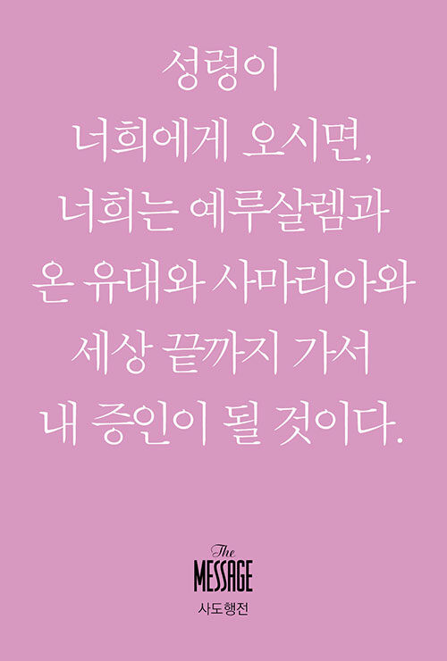 [중고] 메시지 사도행전 (미니북)