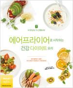에어프라이어로 시작하는 건강 다이어트 요리