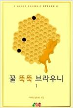[BL] 꿀 뚝뚝 브라우니 1