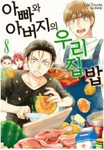 [고화질세트] 아빠와 아버지의 우리집밥  (총8권/미완결)