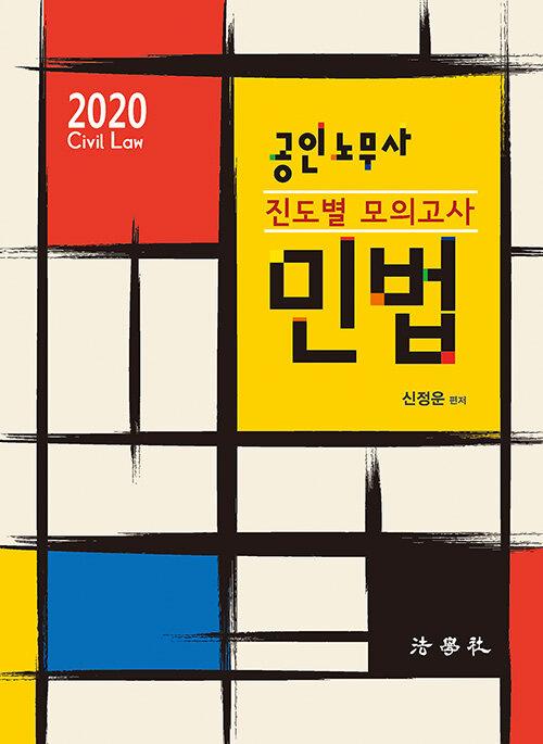 2020 공인노무사 진도별 모의고사 민법