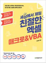 세상에서 제일 친절한 엑셀 매크로 & VBA