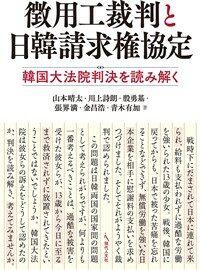徴用工裁判と日韓請求権協定 : 韓国大法院判決を読み解く