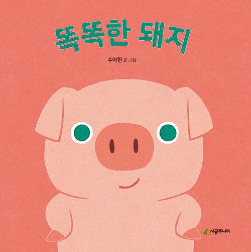 똑똑한 돼지