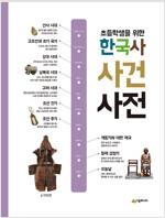 한국사 사건 사전
