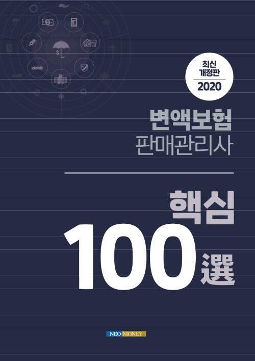 2020 변액보험 판매관리사 핵심 100선