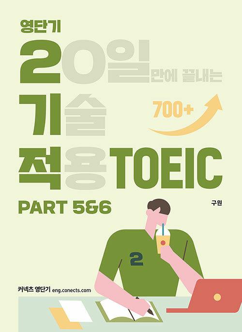 영단기 2기적 TOEIC Part 5&6 (20일만에 끝내는 기술 적용)