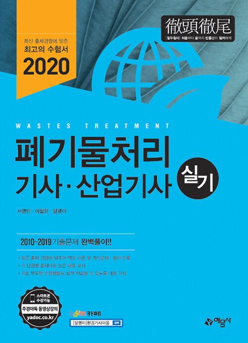 2020 폐기물처리 기사.산업기사 실기