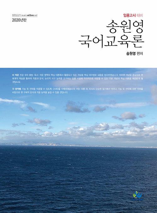 2020 송원영 국어교육론