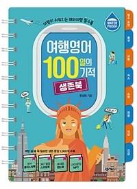여행영어 100일의 기적 생존북 (스프링)