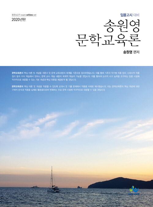 2020 송원영 문학교육론