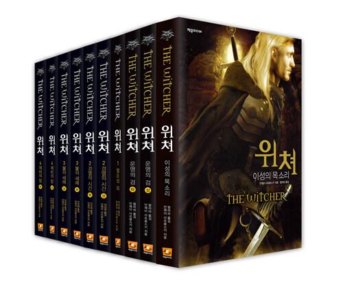 [세트] 위쳐 시리즈 세트 - 전10권