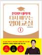 친절한 대학의 다시 배우는 영어 교실 1