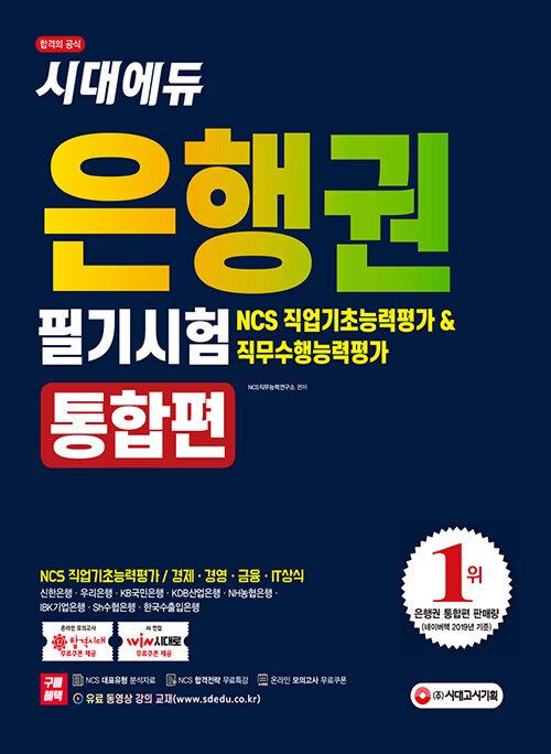 2020 은행권 필기시험 NCS 직업기초능력평가 & 직무수행능력평가 통합편
