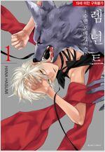 [고화질] 렘넌트 01 (특별체험판)