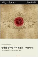 인생을 낭비한 자의 로맨스 - 닥터 손다이크 : Mystr 컬렉션 제143권