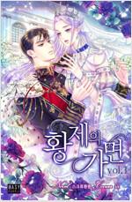 [세트] 황제의 가면 (외전 포함) (총4권/완결)