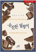 [세트] [BL] 순진한 덜렁이 (총3권/완결)