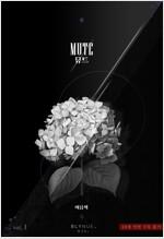 [세트] [BL] MUTE (뮤트) (총4권/완결)
