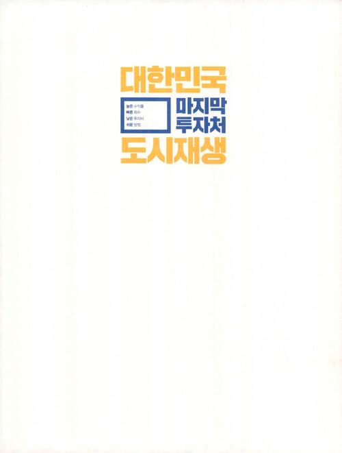 대한민국 마지막 투자처 도시재생 : 높은 수익률, 빠른 회수, 낮은 투자비, 쉬운 방법