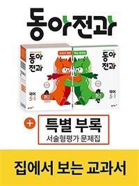 동아 전과 5-1 - 전10권 (2020년)