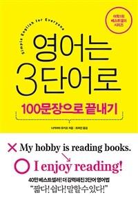 영어는 3단어로 : 100문장으로 끝내기