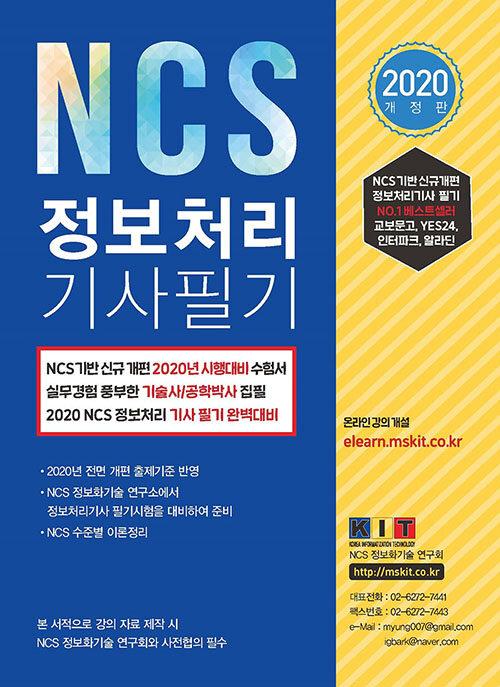 (NCS) 정보처리기사 : 필기 / 개정판