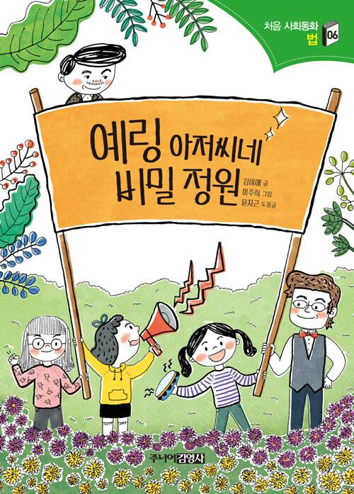 예링 아저씨네 비밀 정원