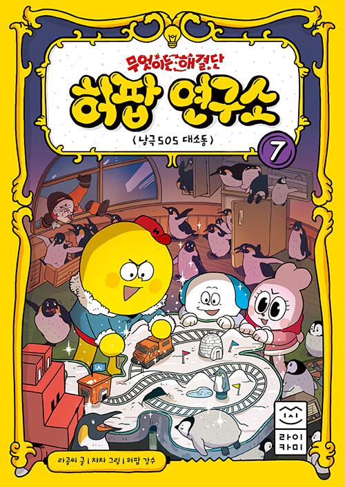 무엇이든 해결단 허팝 연구소 7
