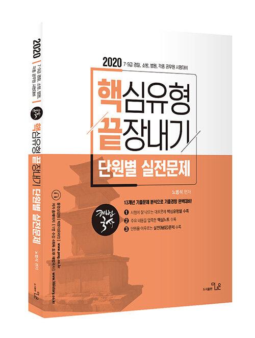 2020 해법국사 핵심유형 끝장내기 단원별 실전문제