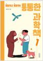 통합하고 통찰하는 통통한 과학책 1
